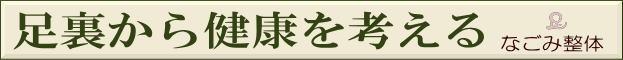 伊賀市の整体&フットケアサロン|なごみ整体